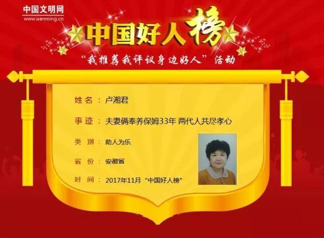 """宿州��桥:卢湘君入选11月""""中国好人榜"""""""