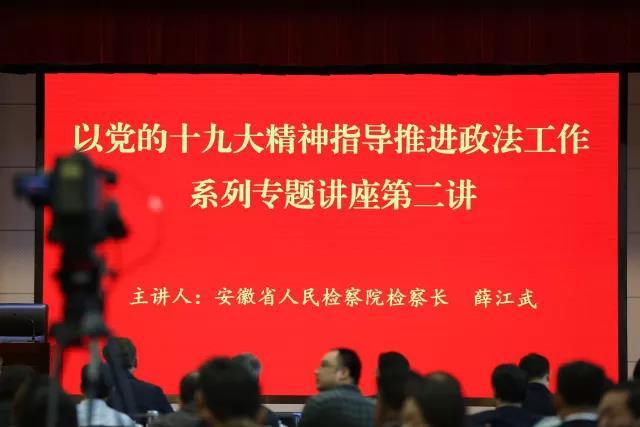省委政法委举行学习十九大讲座 薛江武应邀主讲