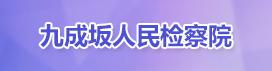 九成坂人民检察院